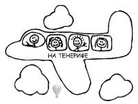 Сколько лететь до Тенерифе?