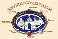 Золотое кольцо России: фото, достопримечательности и список городов