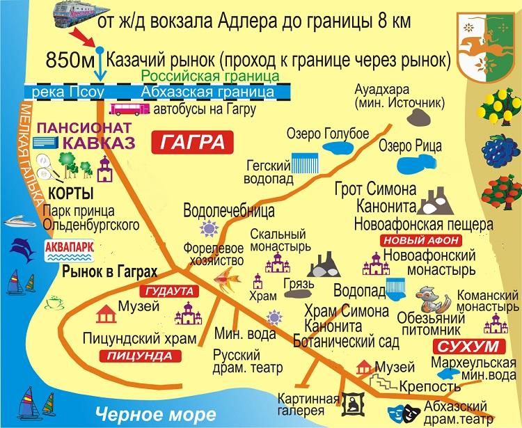 гагры на карте россии