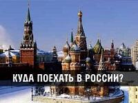 куда поехать в зимой в россии