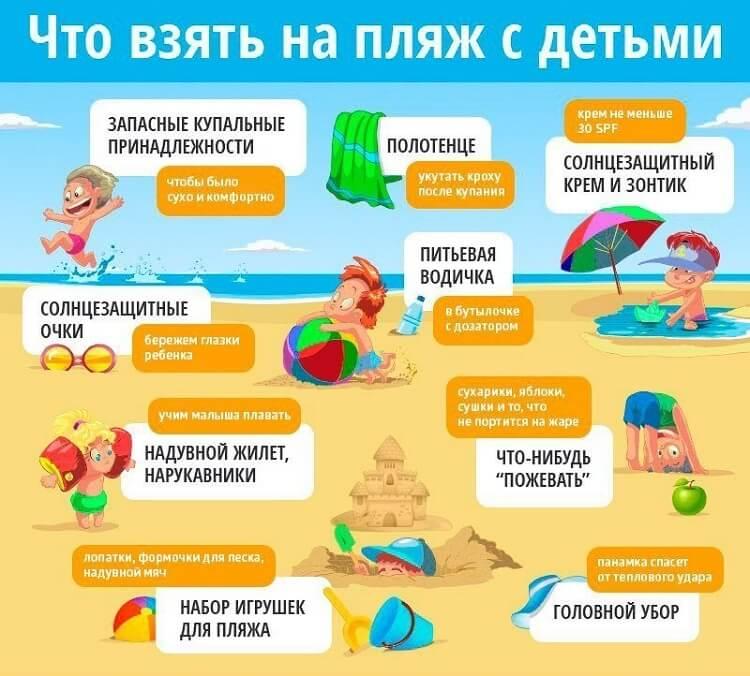 какие предметы брать на пляж?
