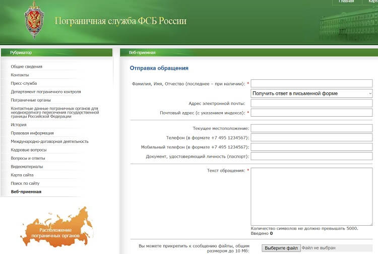 Выезд за границу с долгами: как проверить у службы судебных приставов? (сезон)