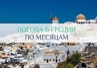 погода и температура воды в греции по месяцам