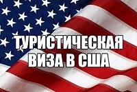 Как оформить и получить туристическую визу в США?