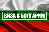 viza-v-bolgariyu-mini