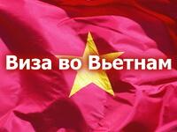 нужна ли во вьетнам виза