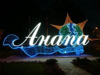 погода в Анапе в июле