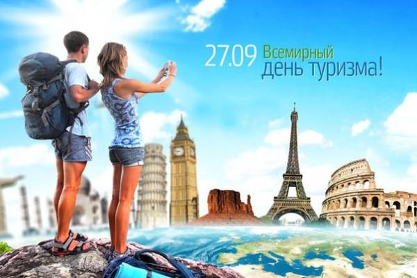 международный праздник туристов