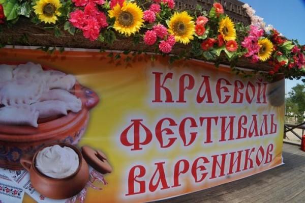 выставка вареников в ЮФО