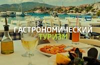 """Гастрономический, кулинарный или """"вкусный"""" туризм в России"""