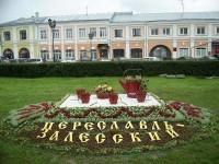 что посмотреть в Переславле-Залесском?