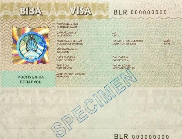 визовый документ в Беларусь