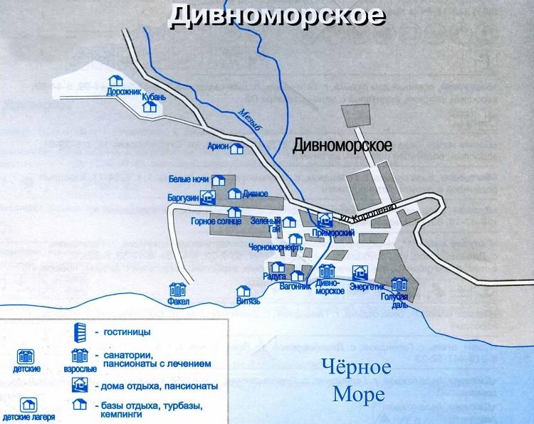 схема Дивноморского