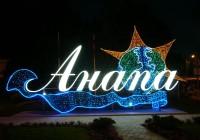погода в Анапе в январе